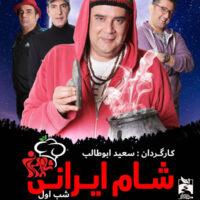 دانلود مسابقه شام ایرانی فصل هفدهم شب اول به میزبانی هومن برق نورد