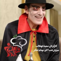 دانلود مسابقه شام ایرانی فصل هفدهم شب چهارم به میزبانی بهنام تشکر