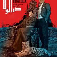 دانلود قسمت اول سریال دراکولا با کیفیت Full HD | دانلود قسمت 1 سریال دراکولا