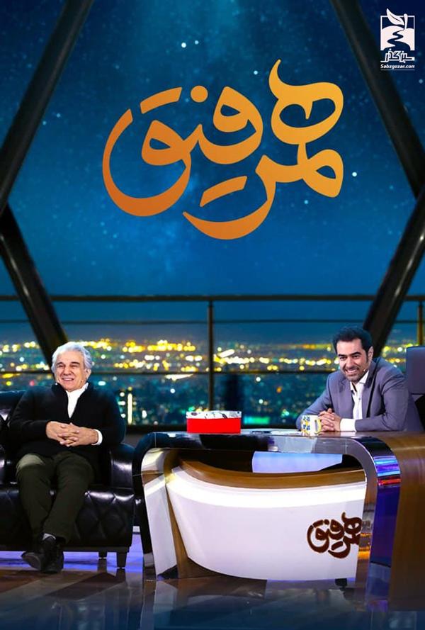 دانلود قسمت 16 همرفیق با مهدی هاشمی