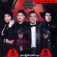 شبهای مافیا 2 فصل 4 قسمت 2 | دانلود قسمت دوم فصل چهارم شب های مافیا 2