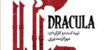 دانلود قسمت 8 سریال دراکولا | دانلود قسمت هشتم دراکولا
