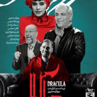 دانلود قسمت 4 سریال دراکولا | دانلود قسمت چهارم دراکولا