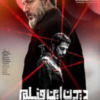 دانلود فیلم دیدن این فیلم جرم است با لینک مستقیم و کیفیت عالی (کامل)