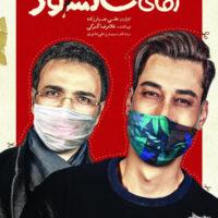 دانلود فیلم آقای سانسور با لینک مستقیم و کیفیت عالی (کامل)