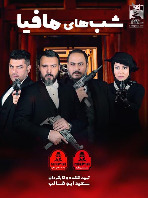 دانلود قسمت اول فینال فینالیستهای شب های مافیا