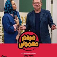 دانلود قسمت 10 سریال مردم معمولی (عاشق معمولی 4) | قسمت 16 مردم معمولی