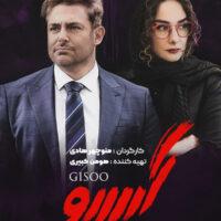 دانلود قسمت 16 سریال گیسو | دانلود قسمت شانزدهم سریال گیسو