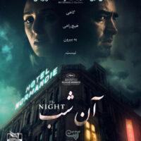 دانلود فیلم آن شب با لینک مستقیم و کیفیت عالی (کامل)