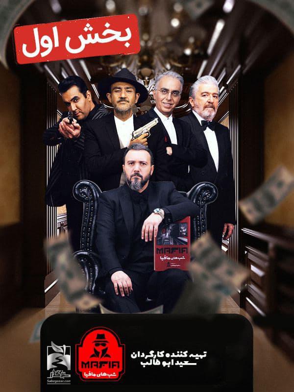 دانلود مسابقه شب های مافیا ۳ فصل اول قسمت 1
