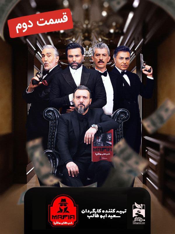 دانلود مسابقه شب های مافیا ۳ فصل اول قسمت 2