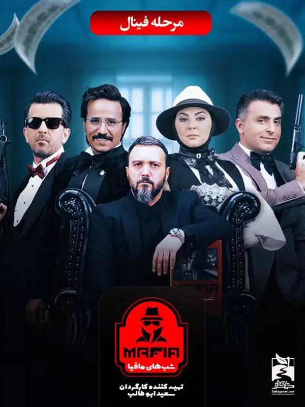 دانلود شب های مافیا ۳ فصل چهارم قسمت 2