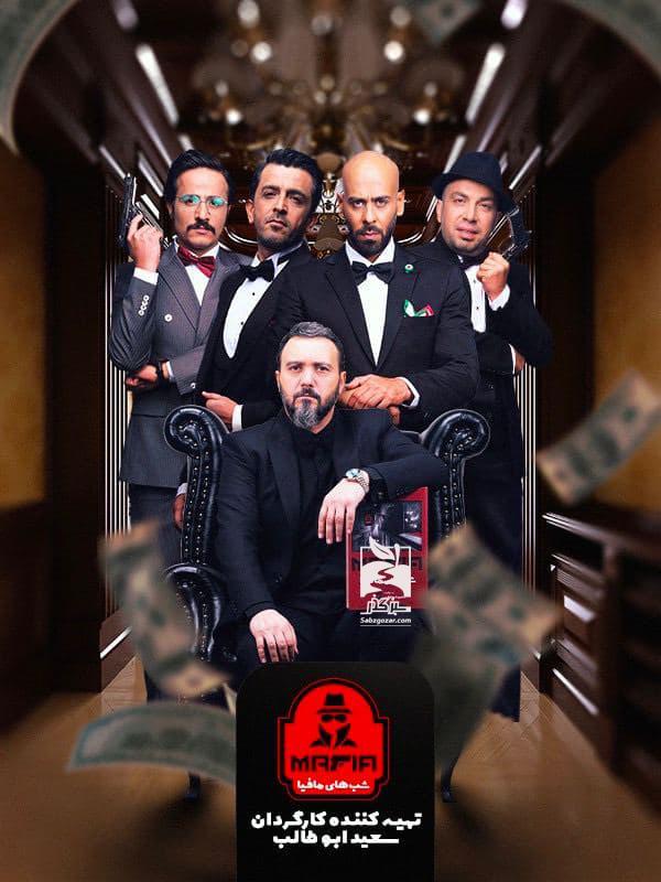 دانلود مسابقه شب های مافیا 3 فصل سوم قسمت 3
